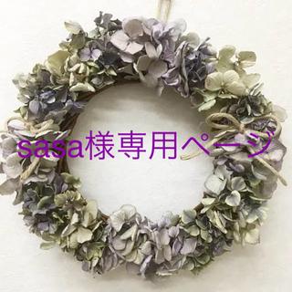 秋色紫陽花パープルリースsasa様専用ページ(ドライフラワー)