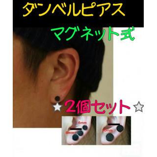 【マグネット式】ダンベルピアスONE OK ROCK TAKA愛用 2個(ピアス)