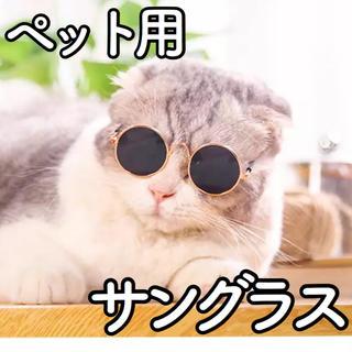【新品】猫 犬 うさぎ サングラス メガネ 眼鏡 コスプレ ブライス(小動物)
