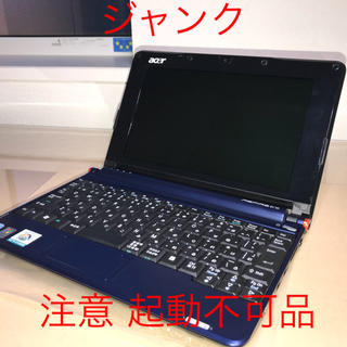 エイサー(Acer)のAcer製 Aspire one AOA150-Bb(ノートPC)