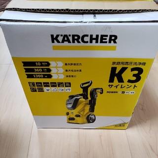 送料無料 KARCHER ケルヒャー 洗車 高圧洗浄機 K3 サイレント (その他)