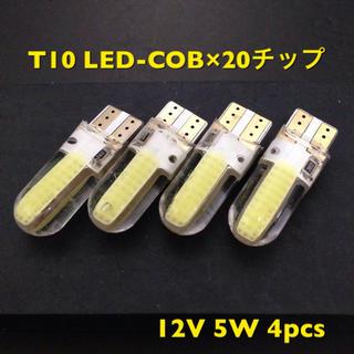 T10 LED-COB×20チップ 12V  5W  4個セット 白(汎用パーツ)