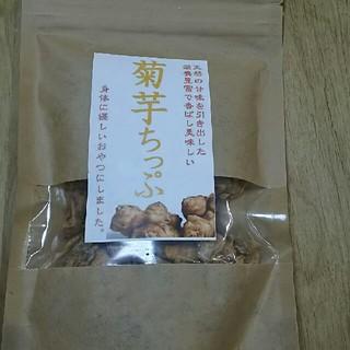 菊芋チップス(野菜)