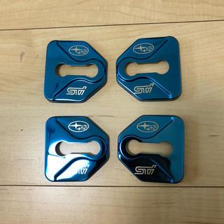 STI ドアストライカー  ブルーメタリック 4個セット スバル カバー ドア(汎用パーツ)