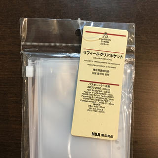 ムジルシリョウヒン(MUJI (無印良品))の無印良品 パスポートケース リフィル(旅行用品)