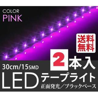 即使える!配線加工済みLEDテープライト 2本セット ピンク 使える30cm (汎用パーツ)
