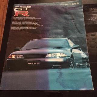 ニッサン(日産)の日産スカイラインGTR ディーラーカタログ R32GTR(カタログ/マニュアル)
