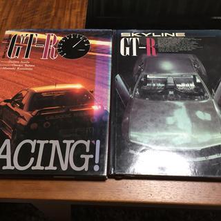 ニッサン(日産)のスカイラインGT-R スカイラインGT-R RACING 写真集 2冊(カタログ/マニュアル)