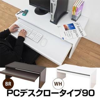 ロータイプ PCデスク(オフィス/パソコンデスク)
