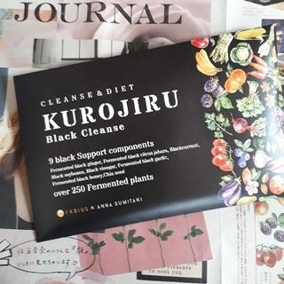 土日限定セールKUROJIRUブラッククレンズ60包2ヶ月分(ダイエット食品)