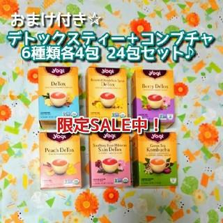 ヨギティー【デトックス5種+コンブチャ 各4包】24包セット おまけ付き☆(茶)