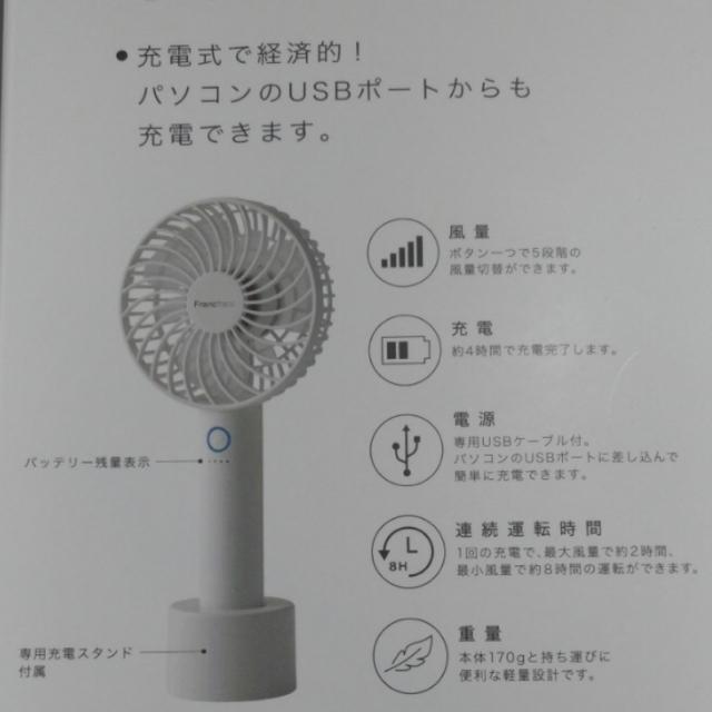 フラン フラン 扇風機 充電