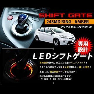 即日発送 シフトゲートリング 黄色 アンバー LED プリウス (汎用パーツ)