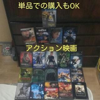 アクション映画(洋画)DVD