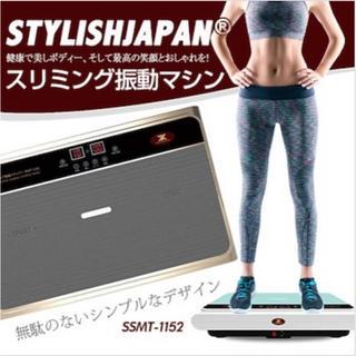 【送料無料】買うなら今!たったの10分で効果的に痩せられるスリミング振動マシン(エクササイズ用品)