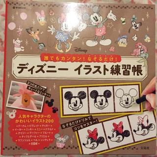 Disney - ディズニー イラスト 練習帳