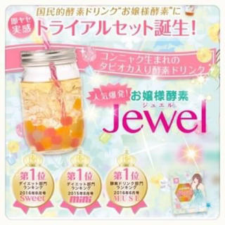 激安セール中!在庫限り!今話題の酵素ダイエット  お嬢様酵素jewel 6袋(ダイエット食品)