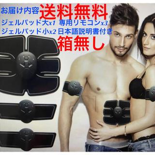腹筋ベルト3セット(トレーニング用品)