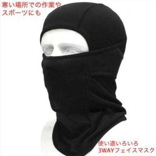 フェイスマスク サイズFree ブラック(ネックウォーマー)