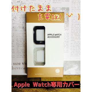つけたまま充電できる◡̈⃝︎⋆︎*Apple Watchカバー(モバイルケース/カバー)