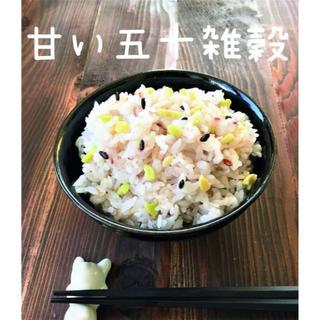 甘い五十雑穀 300g (国産 雑穀米)