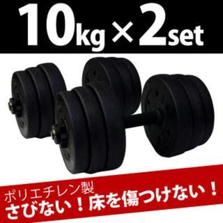 10kg×2個セット ダンベル(トレーニング用品)
