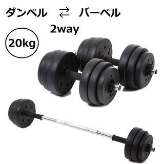 ダンベル バーベル 10kg×2個 合計20kg 筋トレ ダイエット(トレーニング用品)