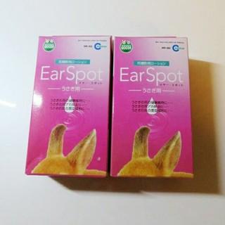 新品 うさぎ イヤースポット 耳掃除用ローション 2個セット(小動物)