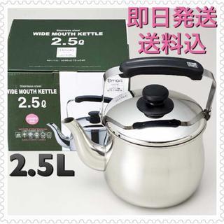 新品*パール金属 ステンレスケトル ( やかん ) 2.5ℓ ( IH対応)(調理道具/製菓道具)