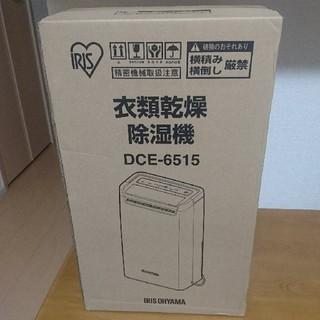 アイリスオーヤマ(アイリスオーヤマ)のさやか様専用 アイリスオーヤマ 衣類乾燥除湿機 DCE-6515(衣類乾燥機)
