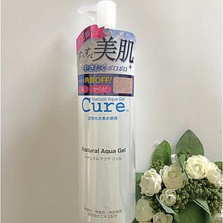 Cure   ナチュラルアクアジェル    ♥️(ゴマージュ/ピーリング)