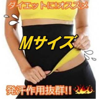 20 M 発汗ベルト♡サウナベルト Mサイズ 送料無料!(エクササイズ用品)
