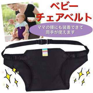 赤ちゃんチェアベルト 椅子補助 ブラック 大人用のイスがベビーチェアに♡