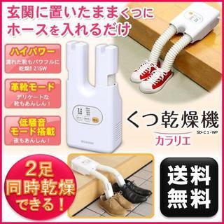新品☆ 靴乾燥機 カラリエ アイリスオーヤマ(衣類乾燥機)