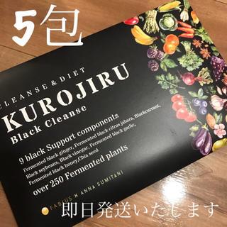 ファビウス(FABIUS)の黒汁  5包☆クロジル☆kurojiru(ダイエット食品)