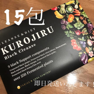 ファビウス(FABIUS)の黒汁  15包☆クロジル☆KUROJIRU(ダイエット食品)