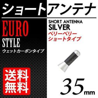 ベリー ベリー ショートアンテナ カーボンアンテナ アンテナ35mm シルバー(汎用パーツ)