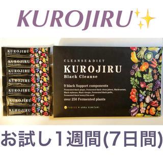 ファビウス(FABIUS)のKUROJIRU お試し7日分(ダイエット食品)