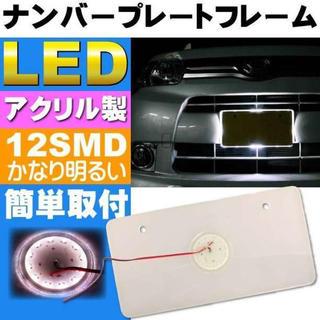 LEDナンバーフレーム 12LED ホワイト (汎用パーツ)
