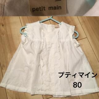 プティマイン(petit main)のプティマイン 80  白  ノースリーブ チュニック トップス(Tシャツ)
