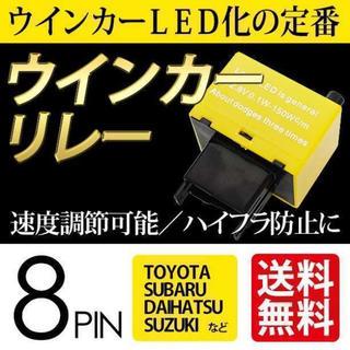 ハイフラ防止ウインカーリレー/速度調整付/トヨタ8ピン/LED対応(汎用パーツ)