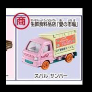 トミカくじ21 スバルサンバー 生鮮食料品店「愛の市場」(ミニカー)