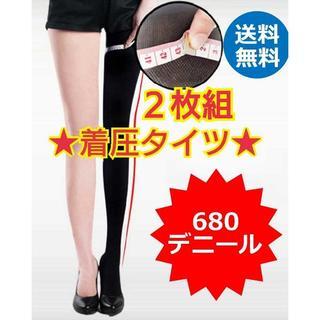 【人気】着圧 タイツ 2枚組☆黒 680D ブラック むくみ エクササイズ(エクササイズ用品)