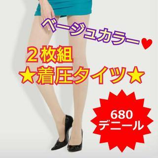 【人気♪】着圧 タイツ 2枚組☆680D ベージュ  むくみ エクササイズ(エクササイズ用品)