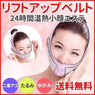 48 小顔ベルト リフトアップ ベルト たるみ 引き締め ゆがみ 小顔 マスク(エクササイズ用品)