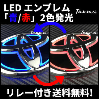 トヨタ - 大人気◆ 2色発光 LED エンブレム トヨタ 12x8.3 2色 青 赤 86