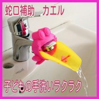 手洗い補助【新品 送料無料】蛇口に付けるだけ カエル ピンク