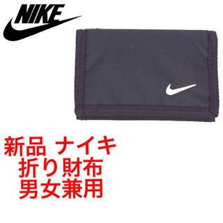 ナイキ(NIKE)の 早い者勝ち‼️新品 ナイキ 三つ折り 財布 ウォレット ユニセックス 黒 (折り財布)