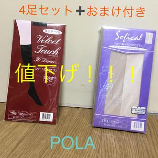 ポーラ(POLA)の新品、未開封  POLA ひざ下ストッキング セット おまけ付き(タイツ/ストッキング)
