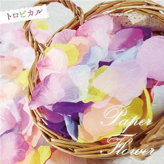 新色入荷♡トロピカル フラワーシャワー 造花 1000枚 挙式 花びら 結婚式(ウェディングドレス)